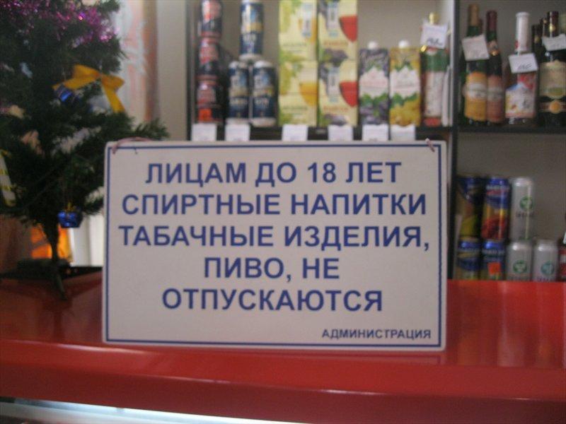 Правила продажи алкоголя и табачных изделий в гипермаркете Элвином